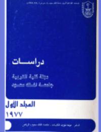 مجلة العلوم التربوية والدراسات الإسلامية – العدد 1