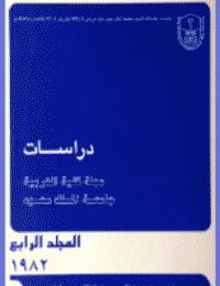 مجلة العلوم التربوية والدراسات الإسلامية – العدد 4