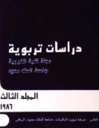 مجلة العلوم التربوية والدراسات الإسلامية – العدد 8