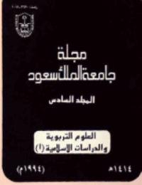 مجلة العلوم التربوية والدراسات الإسلامية – العدد 20