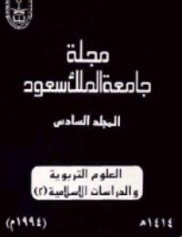 مجلة العلوم التربوية والدراسات الإسلامية – العدد 21