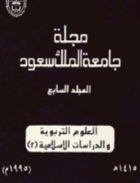 مجلة العلوم التربوية والدراسات الإسلامية – العدد 23