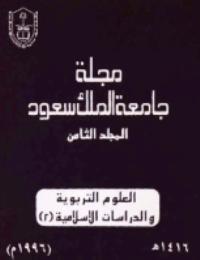 مجلة العلوم التربوية والدراسات الإسلامية – العدد 25