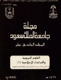 مجلة العلوم التربوية والدراسات الإسلامية – العدد 33