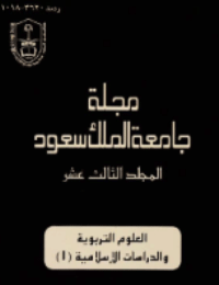 مجلة العلوم التربوية والدراسات الإسلامية – العدد 34