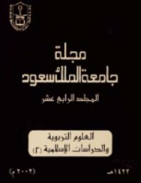 مجلة العلوم التربوية والدراسات الإسلامية – العدد 37