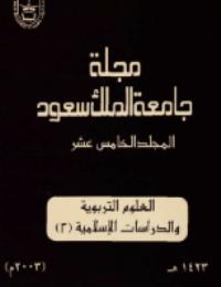 مجلة العلوم التربوية والدراسات الإسلامية – العدد 39