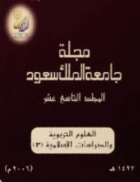 مجلة العلوم التربوية والدراسات الإسلامية – العدد 46