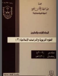 مجلة العلوم التربوية والدراسات الإسلامية – العدد 52