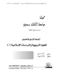 مجلة العلوم التربوية والدراسات الإسلامية – العدد 59