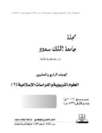 مجلة العلوم التربوية والدراسات الإسلامية – العدد 60