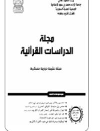 مجلة الدراسات القرآنية 4