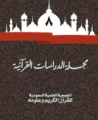 مجلة الدراسات القرآنية 8