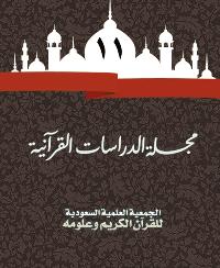 مجلة الدراسات القرآنية 11