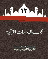 مجلة الدراسات القرآنية 13