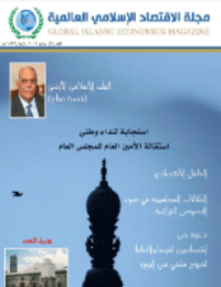 مجلة الاقتصاد الاسلامي العالمية – العدد 1