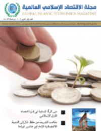 مجلة الاقتصاد الاسلامي العالمية – العدد 5