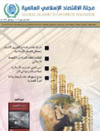مجلة الاقتصاد الاسلامي العالمية – العدد 8