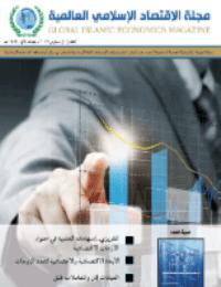 مجلة الاقتصاد الاسلامي العالمية – العدد 10
