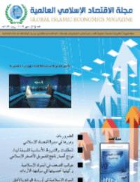 مجلة الاقتصاد الاسلامي العالمية – العدد 12
