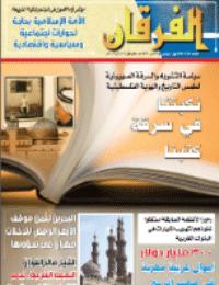 مجلة الفرقان العدد 715