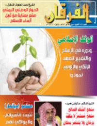 مجلة الفرقان العدد 716