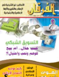 مجلة الفرقان العدد 723