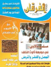 مجلة الفرقان العدد 736