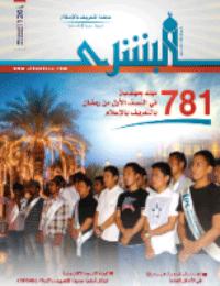 مجلة البشرى العدد 126