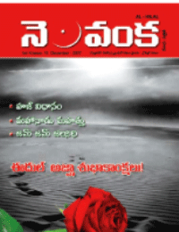 Nelavanka Issue # 15