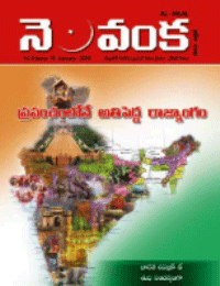 Nelavanka Issue # 16