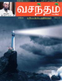 வசந்தம் 1-6
