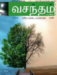 வசந்தம் 1-7
