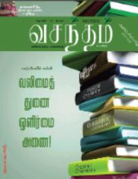வசந்தம் 3-1