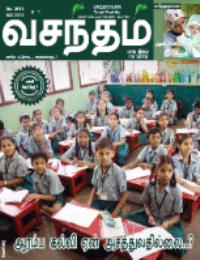 வசந்தம் 6-1