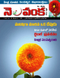 Nelavanka Issue # 38