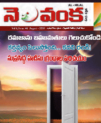 Nelavanka Issue # 46