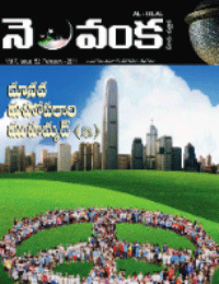 Nelavanka Issue # 52