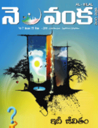 Nelavanka Issue # 55