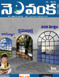 Nelavanka Issue # 58