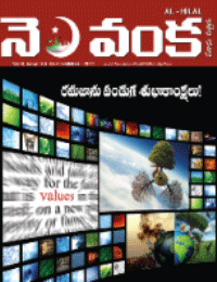 Nelavanka Issue # 59
