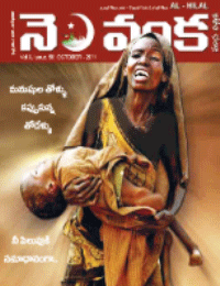 Nelavanka Issue # 60