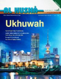 Al Husna #13