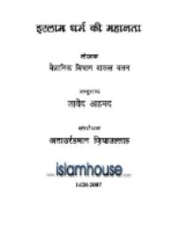 इस्लाम धर्म की महानता