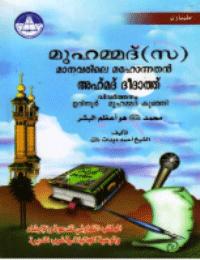 മുഹമ്മദ്, മാനവരിലെ മഹോന്നതന്