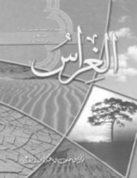 আল-গিরাস : চিন্তার উন্মেষ ও কর্মবিকাশের অনুশীলন (১ম খণ্ড)