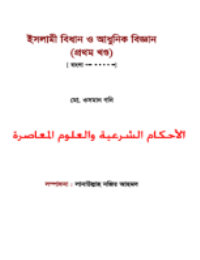ইসলামী বিধান ও আধুনিক বিজ্ঞান