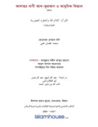 আল্লাহর বাণী আল-কুরআন ও আধুনিক বিজ্ঞান