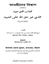 তাওহীদ- শাইখুল ইসলাম মুহাম্মাদ ইবন আবদুল ওয়াহহাব
