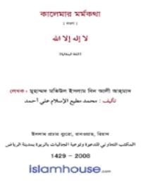 কালেমার মর্মকথা